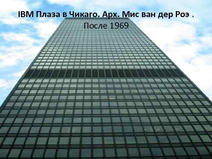 IBM Плаза в Чикаго. Арх. Мис ван дер Роэ. После 1969