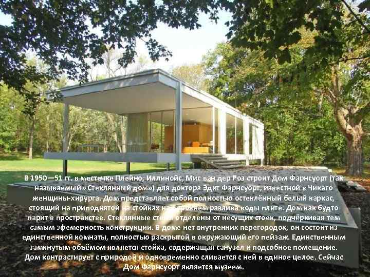 В 1950— 51 гг. в местечке Плейно, Иллинойс, Мис ван дер Роэ строит Дом