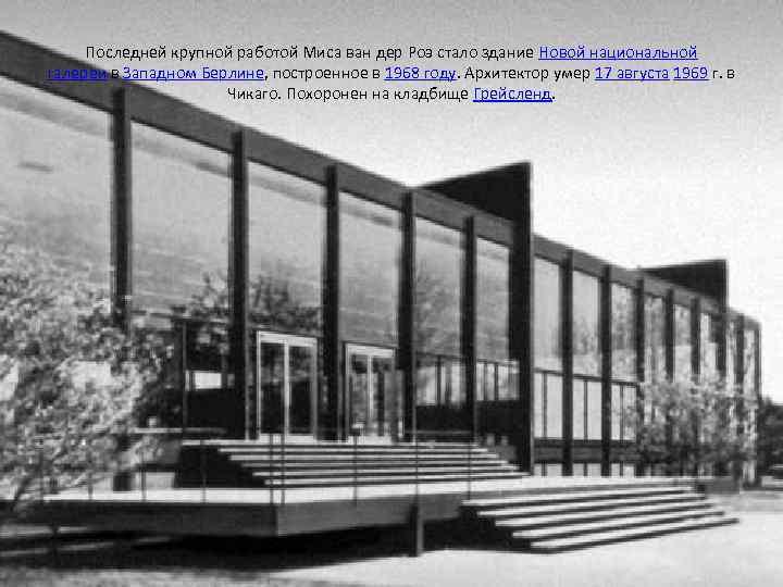 Последней крупной работой Миса ван дер Роэ стало здание Новой национальной галереи в Западном
