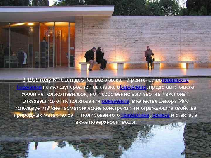 В 1929 году Мис ван дер Роэ возглавляет строительствопавильона Германии на международной выставке в.