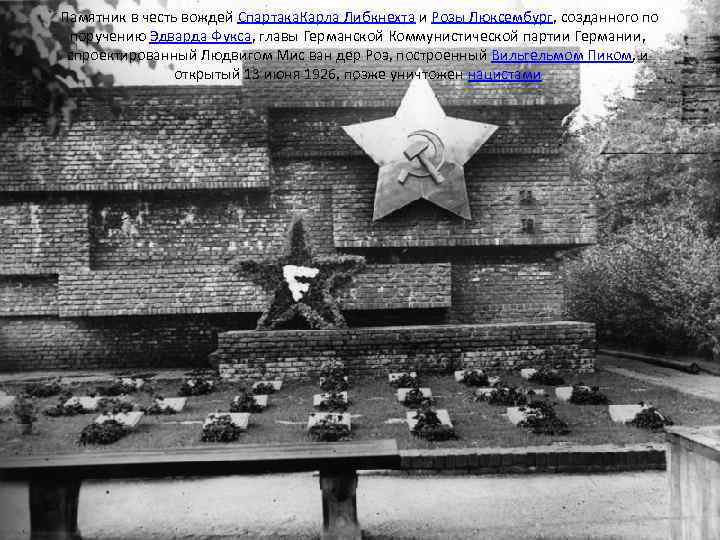 Памятник в честь вождей Спартака. Карла Либкнехта и Розы Люксембург, созданного по поручению