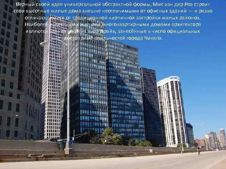 Верный своей идее универсальной абстрактной формы, Мис ван дер Роэ строит свои высотные жилые