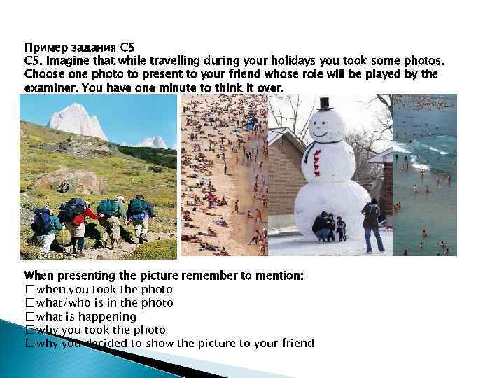 Пример задания С 5. Imagine that while travelling during your holidays you took some