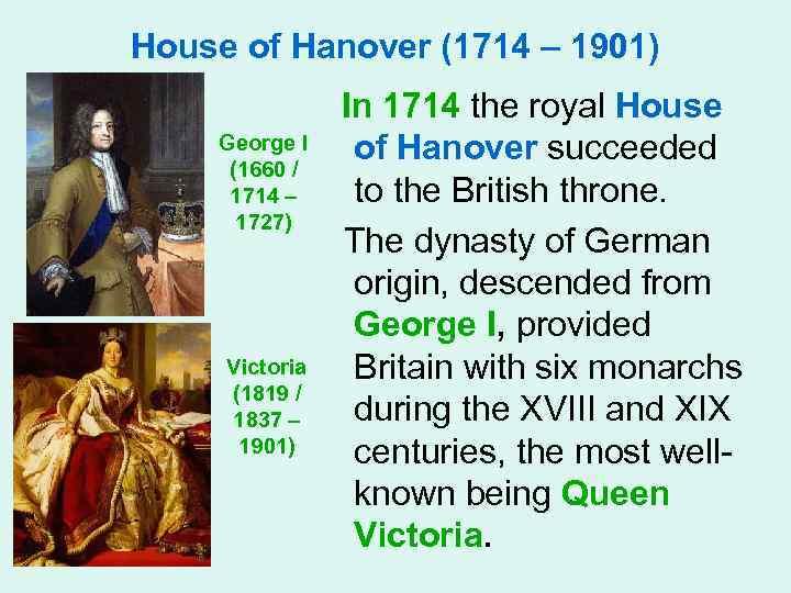 House of Hanover (1714 – 1901) George I (1660 / 1714 – 1727) Victoria