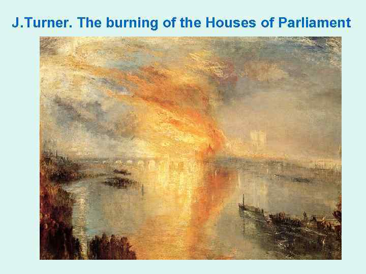 J. Turner. The burning of the Houses of Parliament