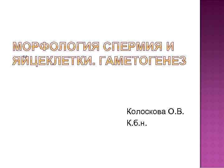 Колоскова О. В. К. б. н.