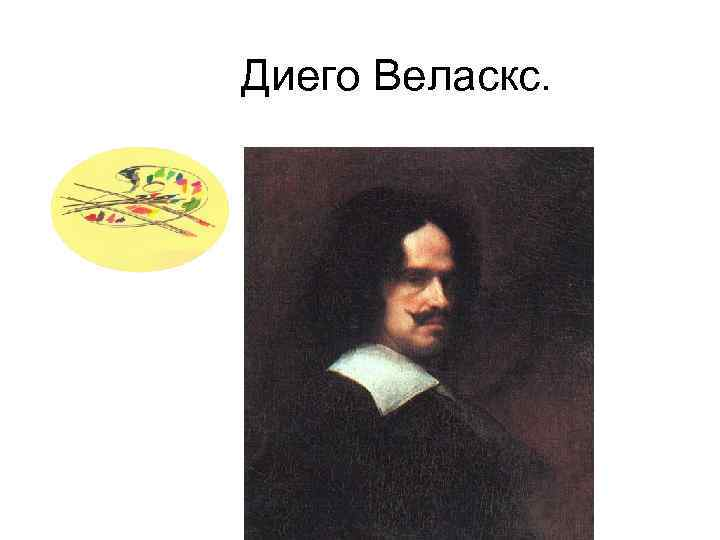 Диего Веласкс.