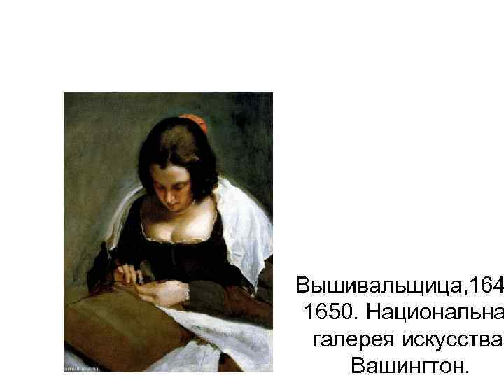 Вышивальщица, 164 1650. Национальна галерея искусства, Вашингтон.