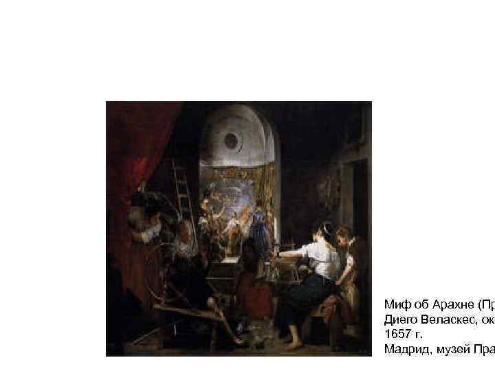 Миф об Арахне (Пр Диего Веласкес, ок. 1657 г. Мадрид, музей Пра