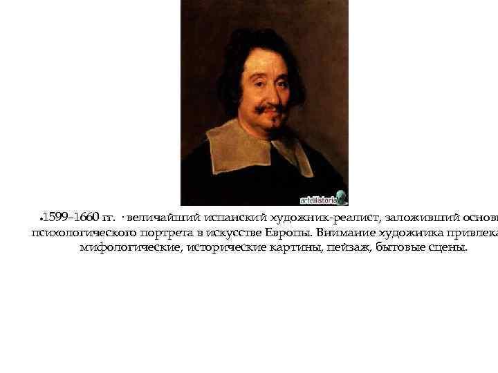1599– 1660 гг. · величайший испанский художник-реалист, заложивший основы психологического портрета в искусстве Европы.