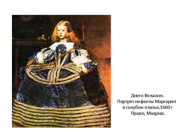 Диего Веласкес. Портрет инфанты Маргариты в голубом платье, 1660 г Прадо, Мадрид.