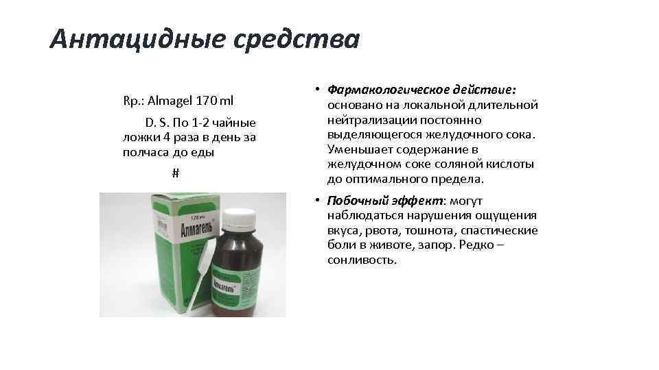 Антацидные средства Rp. : Almagel 170 ml D. S. По 1 2 чайные ложки