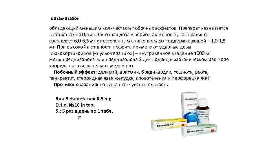 Бетаметазон обладающий меньшим количеством побочных эффектов. Препарат назначается в таблетках по 0, 5 мг.