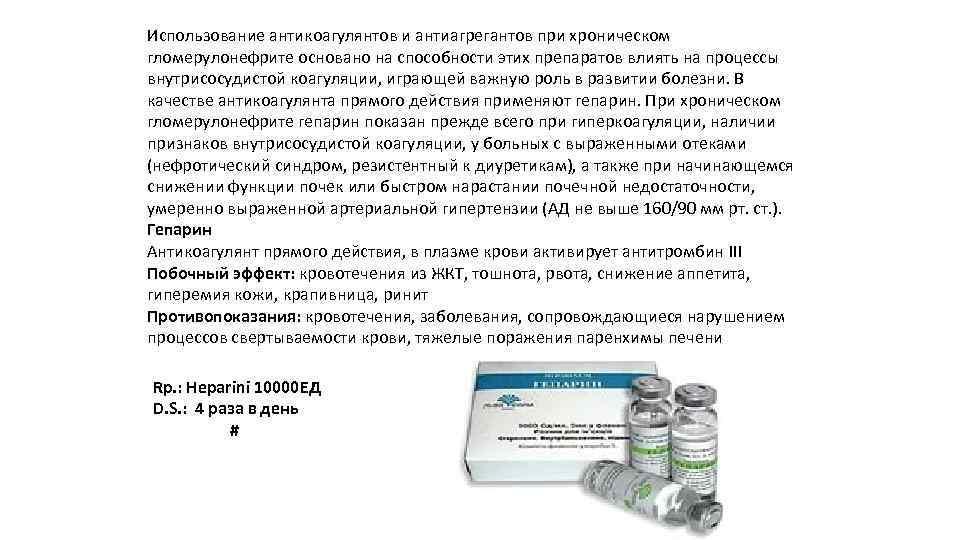 Использование антикоагулянтов и антиагрегантов при хроническом гломерулонефрите основано на способности этих препаратов влиять на
