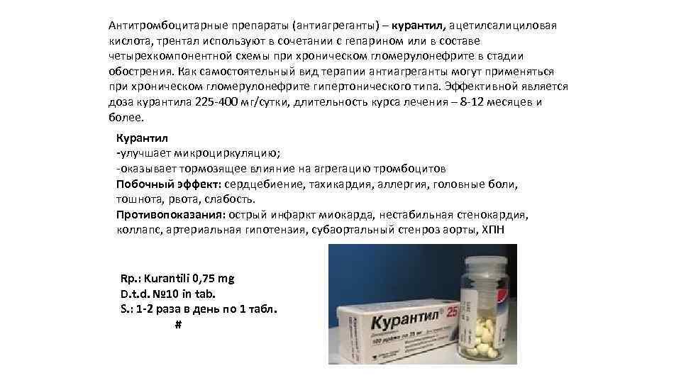 Антитромбоцитарные препараты (антиагреганты) – курантил, ацетилсалициловая кислота, трентал используют в сочетании с гепарином или