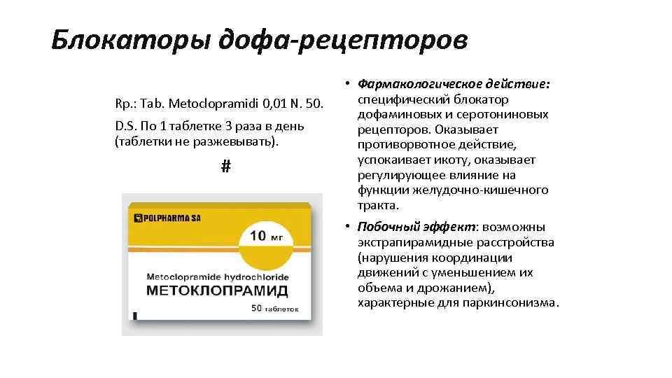 Блокаторы дофа-рецепторов Rp. : Tab. Metoclopramidi 0, 01 N. 50. D. S. По 1