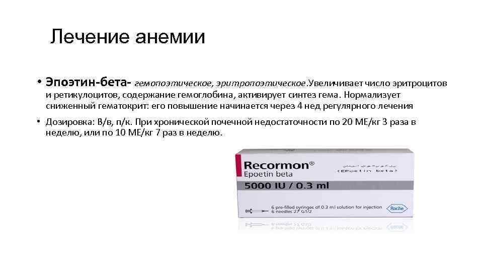 Лечение анемии • Эпоэтин бета гемопоэтическое, эритропоэтическое. Увеличивает число эритроцитов и ретикулоцитов, содержание гемоглобина,
