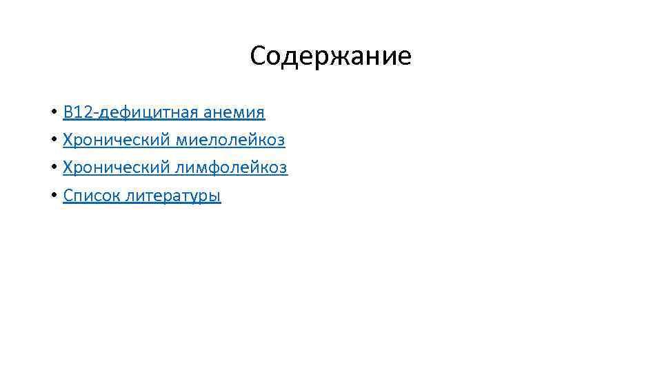 Содержание • B 12 дефицитная анемия • Хронический миелолейкоз • Хронический лимфолейкоз • Список