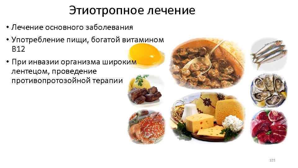 Этиотропное лечение • Лечение основного заболевания • Употребление пищи, богатой витамином В 12 •