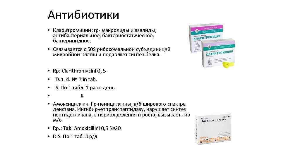 Антибиотики • Кларитромицин: гр макролиды и азалиды; aнтибактериальное, бактериостатическое, бактерицидное. • Связывается с 50