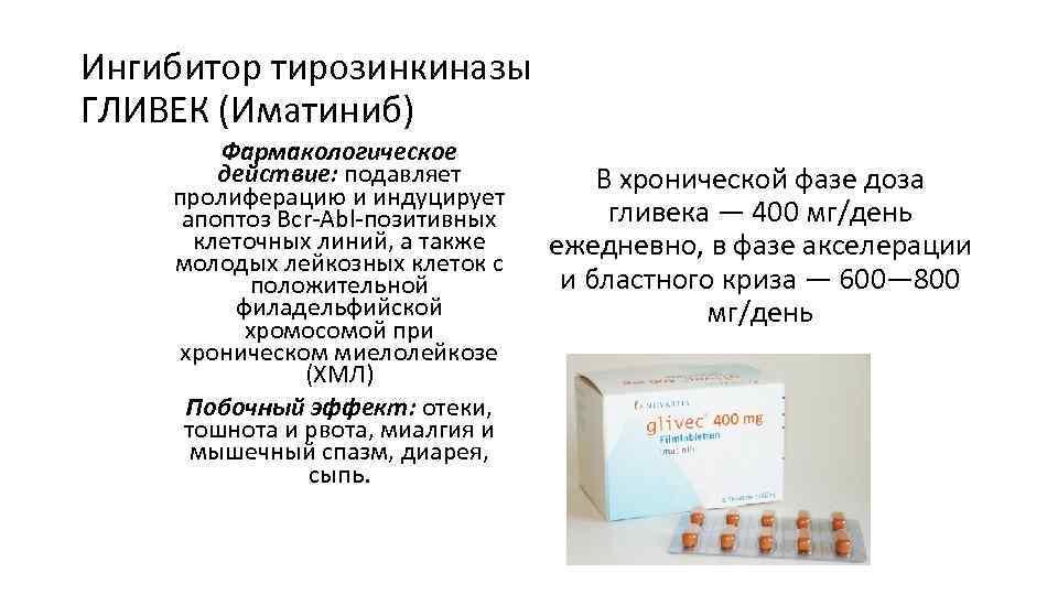 Ингибитор тирозинкиназы ГЛИВЕК (Иматиниб) Фармакологическое действие: подавляет пролиферацию и индуцирует апоптоз Bcr Abl позитивных
