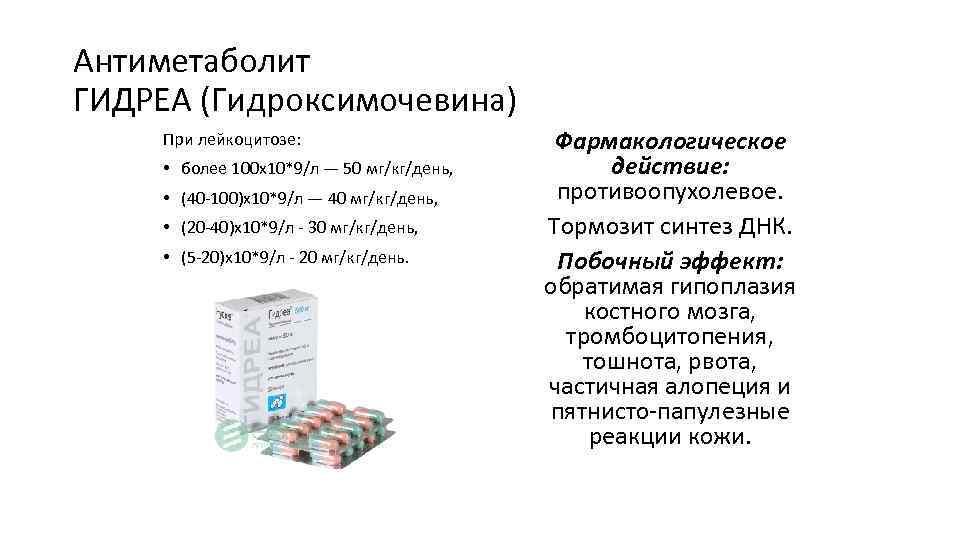 Антиметаболит ГИДРЕА (Гидроксимочевина) При лейкоцитозе: • более 100 х10*9/л — 50 мг/кг/день, • (40