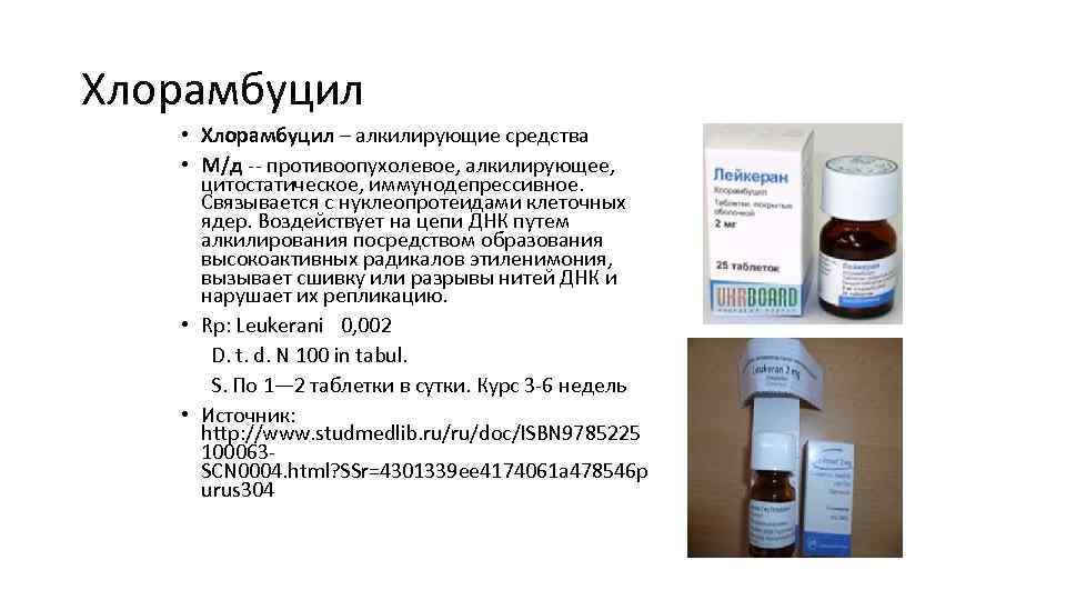 Хлорамбуцил • Хлорамбуцил – алкилирующие средства • М/д противоопухолевое, алкилирующее, цитостатическое, иммунодепрессивное. Связывается с