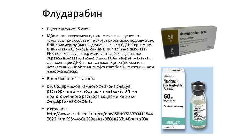 Флударабин • Группа: антиметаболиты • М/д: противоопухолевое, цитостатическое, угнетает гемопоэз. Трифосфата ингибирует рибонуклеотидредуктазу, ДНК