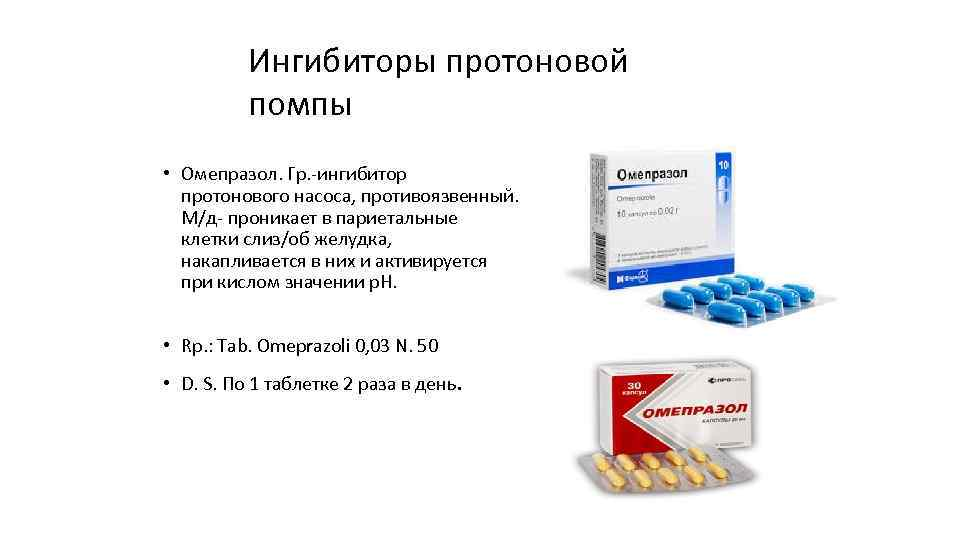 Ингибиторы протоновой помпы • Омепразол. Гр. ингибитор протонового насоса, противоязвенный. М/д проникает в париетальные