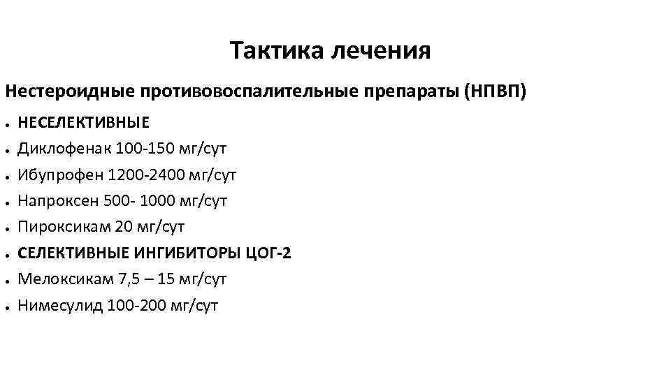 Тактика лечения Нестероидные противовоспалительные препараты (НПВП) ● ● ● ● НЕСЕЛЕКТИВНЫЕ Диклофенак 100 150