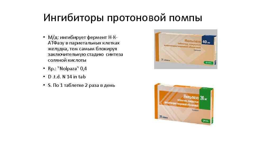 Ингибиторы протоновой помпы • М/д: ингибирует фермент Н К АТФазу в париетальных клетках желудка,