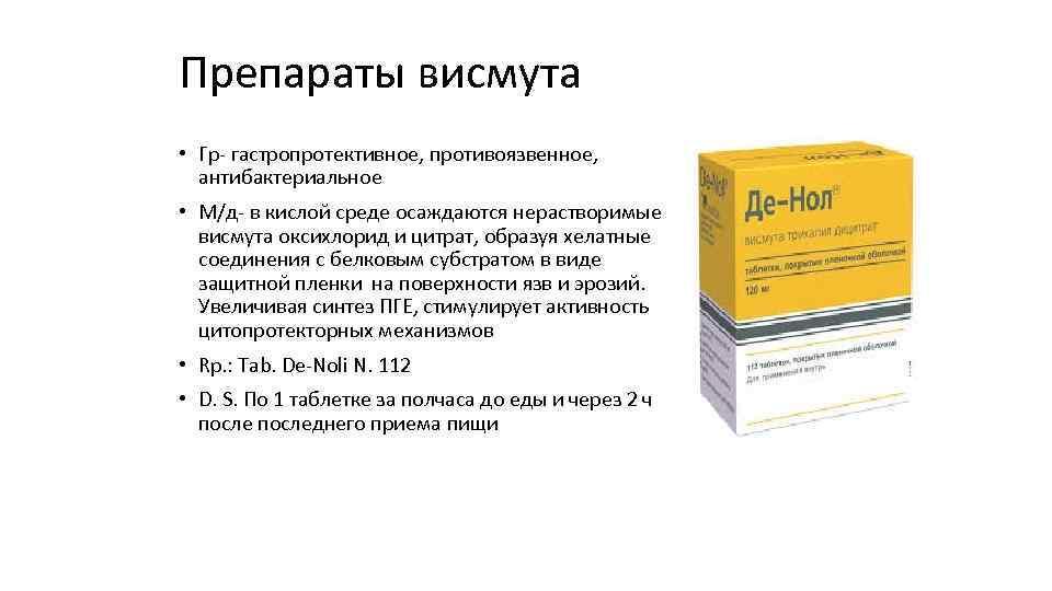 Препараты висмута • Гр гастропротективное, противоязвенное, антибактериальное • М/д в кислой среде осаждаются нерастворимые