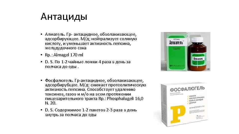 Антациды • Алмагель. Гр антацидное, обволакивающее, адсорбирующее. М/д; нейтрализует соляную кислоту, и уменьшает активность