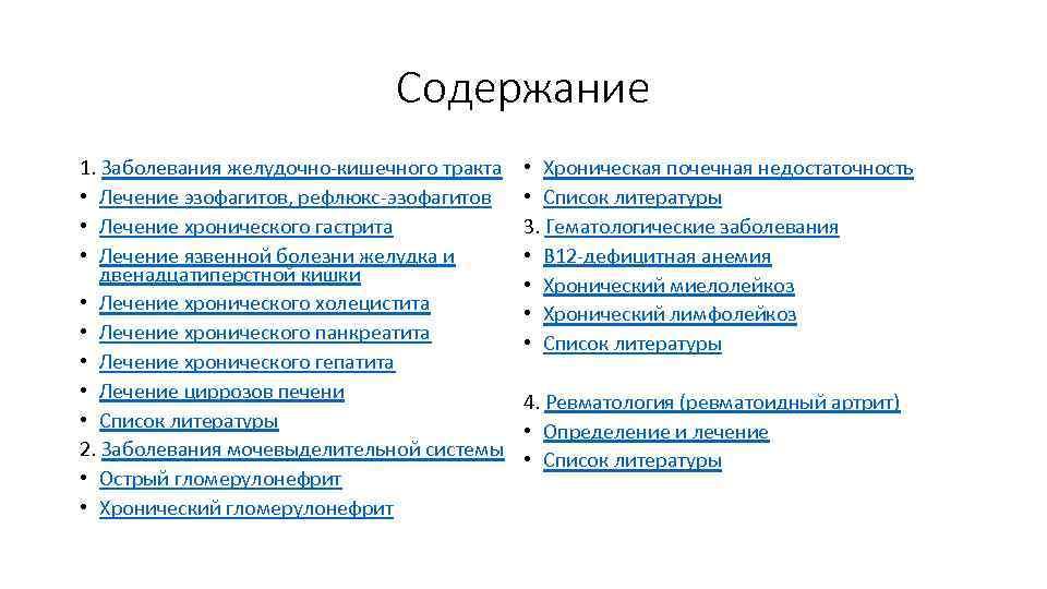 Содержание 1. Заболевания желудочно кишечного тракта • Лечение эзофагитов, рефлюкс эзофагитов • Лечение хронического