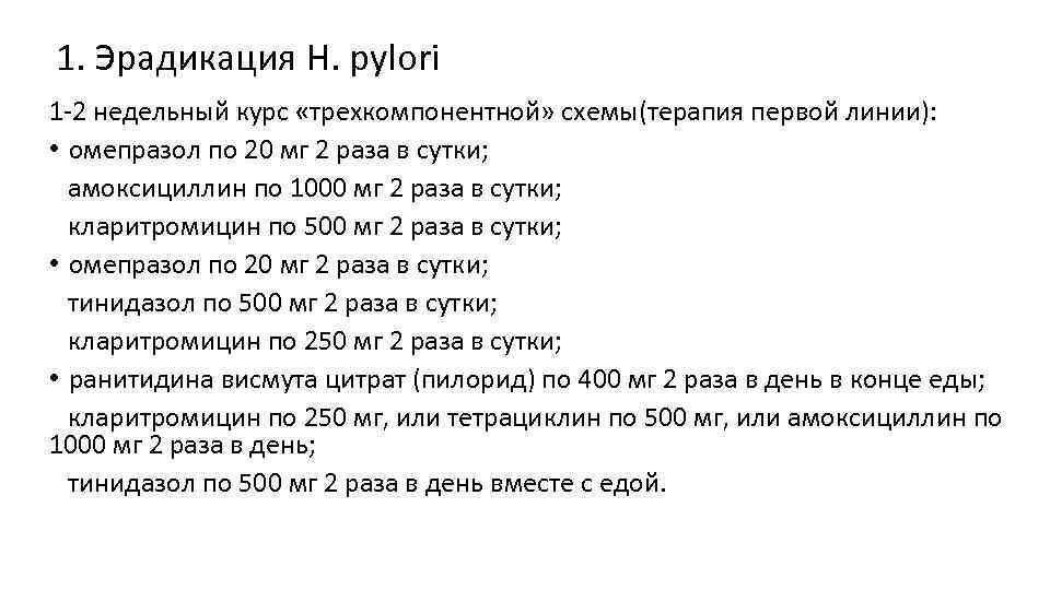 1. Эрадикация H. pylori 1 2 недельный курс «трехкомпонентной» схемы(терапия первой линии): • омепразол