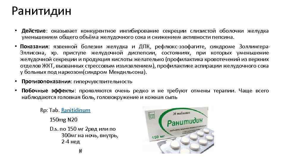 Ранитидин • Действие: оказывает конкурентное ингибирование секреции слизистой оболочки желудка уменьшением общего объёма желудочного