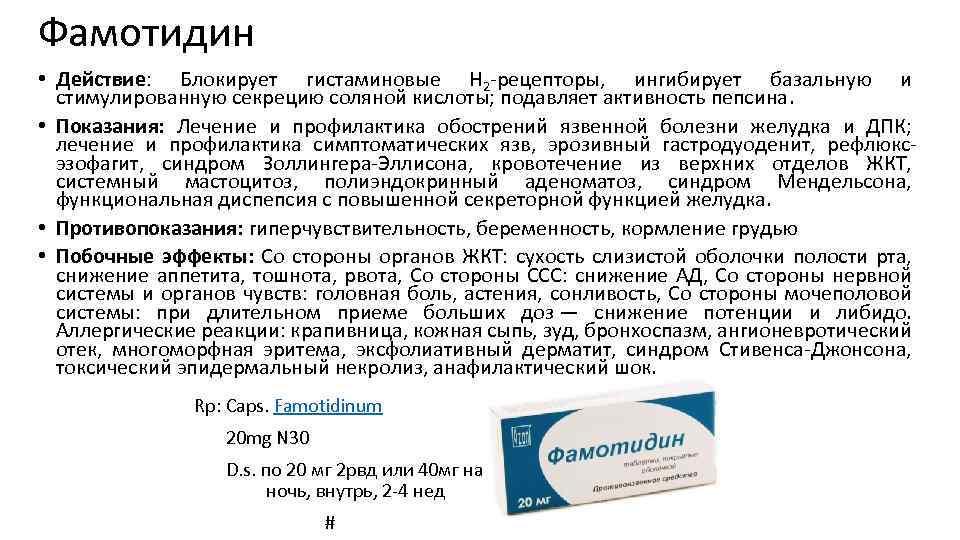 Фамотидин • Действие: Блокирует гистаминовые H 2 рецепторы, ингибирует базальную и стимулированную секрецию соляной