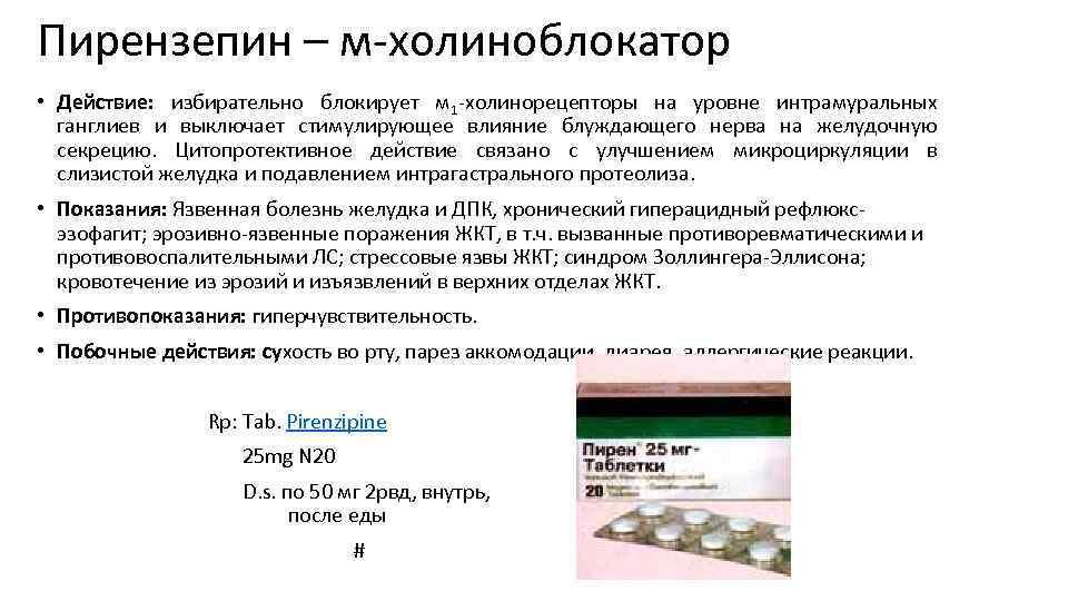 Пирензепин – м холиноблокатор • Действие: избирательно блокирует м 1 холинорецепторы на уровне интрамуральных