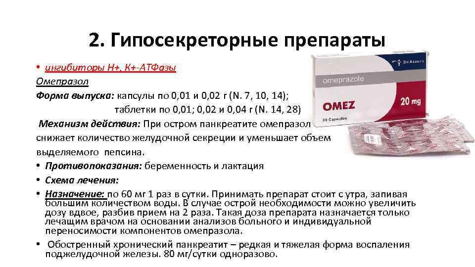 2. Гипосекреторные препараты • ингибиторы H+, К+-АТФазы Омепразол Форма выпуска: капсулы по 0, 01
