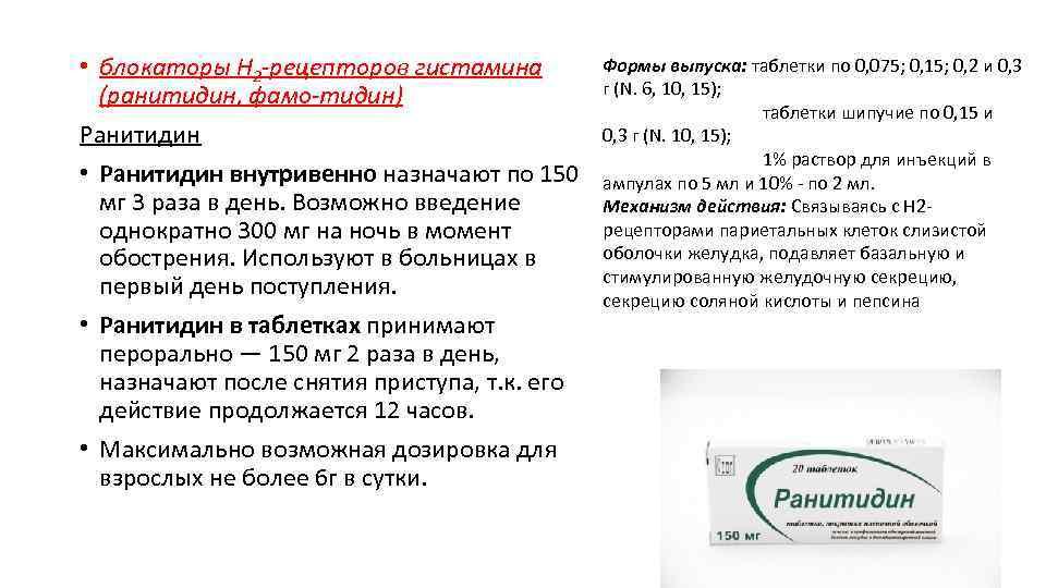 • блокаторы Н 2 -рецепторов гистамина (ранитидин, фамо-тидин) Ранитидин • Ранитидин внутривенно назначают
