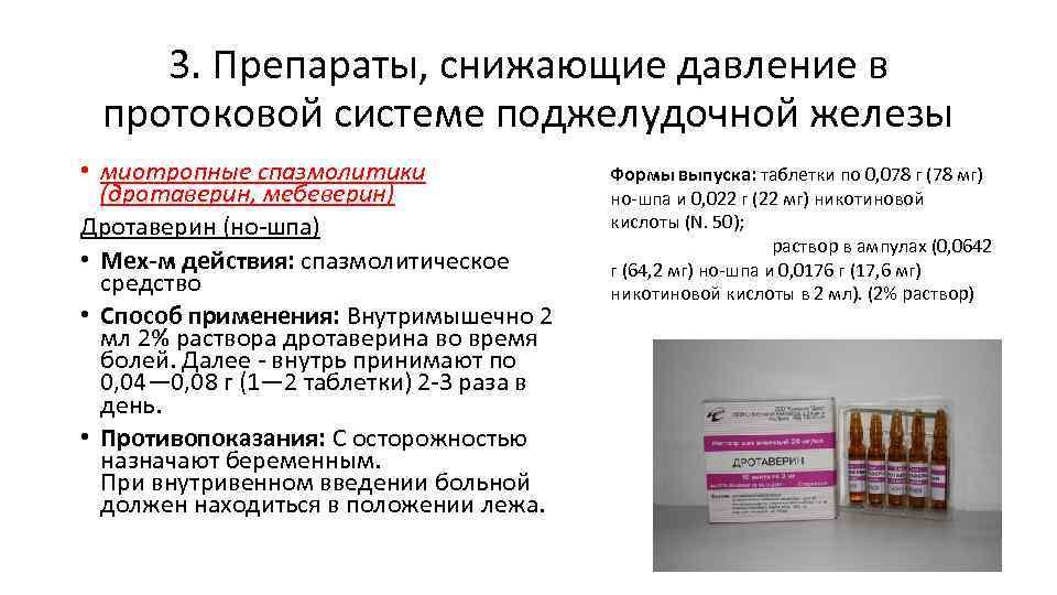 3. Препараты, снижающие давление в протоковой системе поджелудочной железы • миотропные спазмолитики (дротаверин, мебеверин)