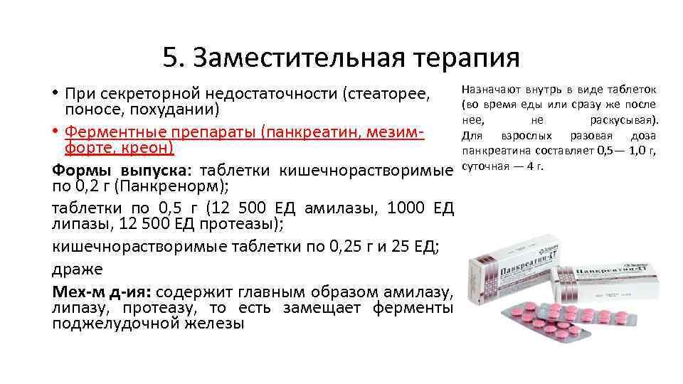 5. Заместительная терапия • При секреторной недостаточности (стеаторее, Назначают внутрь в виде таблеток (во