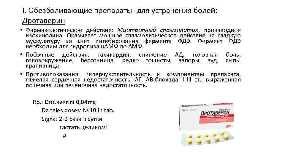 I. Обезболивающие препараты для устранения болей: Дротаверин • Фармакологическое действие: Миотропный спазмолитик, производное изохинолина.