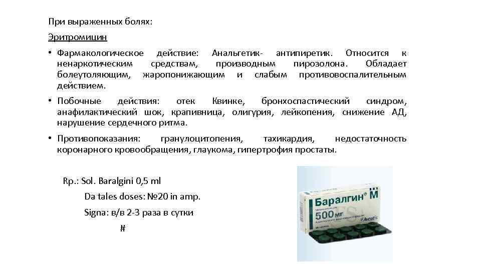 При выраженных болях: Эритромицин • Фармакологическое действие: Анальгетик антипиретик. Относится к ненаркотическим средствам, производным