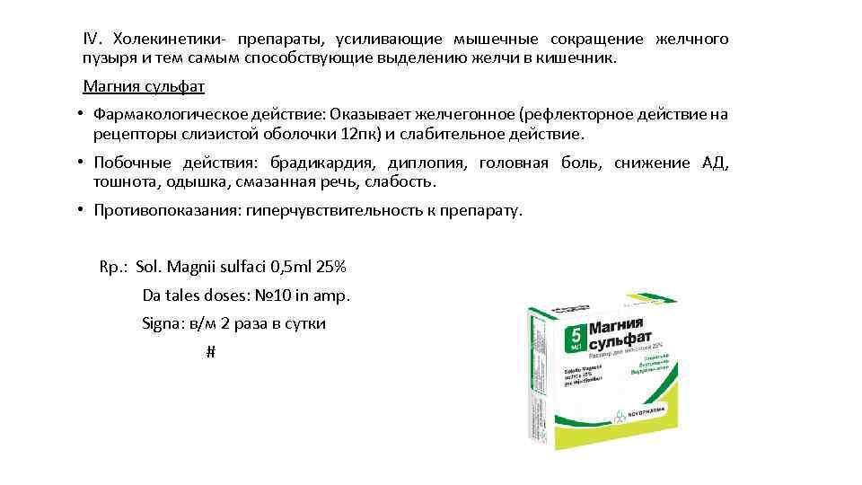 IV. Холекинетики препараты, усиливающие мышечные сокращение желчного пузыря и тем самым способствующие выделению желчи