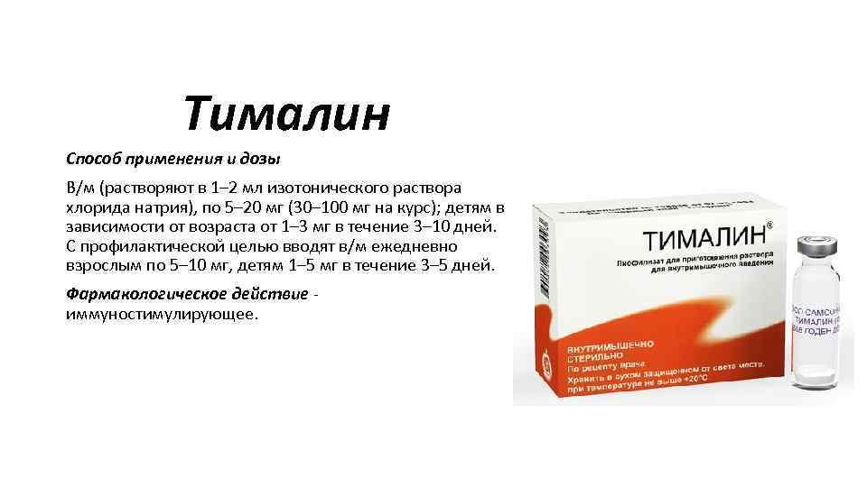 Тималин Способ применения и дозы В/м (растворяют в 1– 2 мл изотонического раствора хлорида