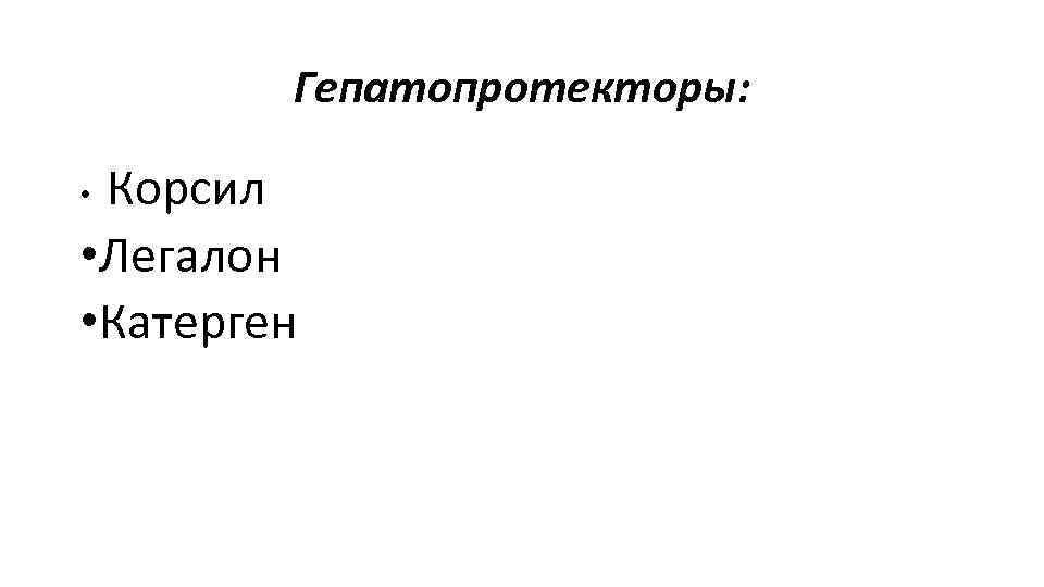 Гепатопротекторы: Корсил • Легалон • Катерген •
