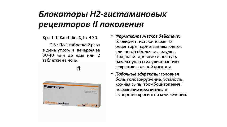 Блокаторы H 2 -гистаминовых рецепторов II поколения Rp. : Tab. Ranitidini 0, 15 N