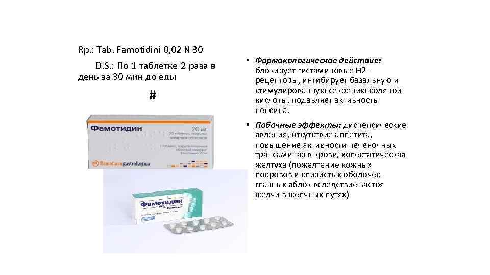 Rp. : Tab. Famotidini 0, 02 N 30 D. S. : По 1 таблетке