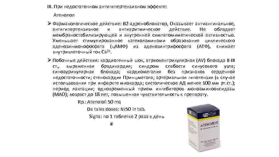 III. При недостаточном антигипертензивном эффекте: Атенолол Ø Фармакологическое действие: В 2 адреноблокатор, Оказывает антиангинальное,